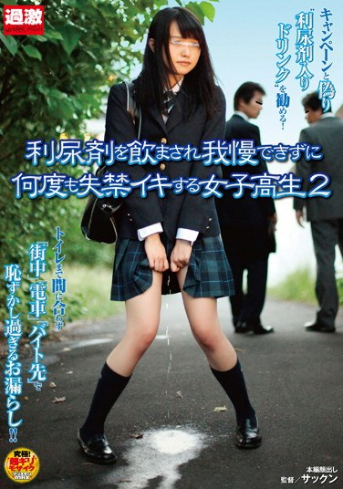 NHDTA-320 Barely legal student is made to take diuretic and cums while pissing multiple times 2