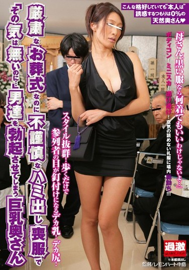 NHDTA-338 Indiscrete Dress at a Grave Funeral… I Didn't Mean To… Make the Guys Erect? Big Tits Wife