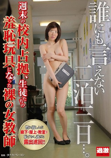 NHDTA-499 Don't Tell Anyone About What Happened That Week-End… Female Teacher Has Fun With Her Students During The Week-End
