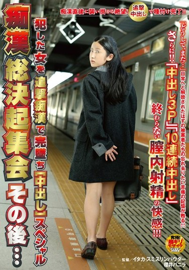 NHDTA-604 Total Molester Rally After They're Through…They Chase After Their Victim And Ruin Her With Their Molester [Creampies] A Special
