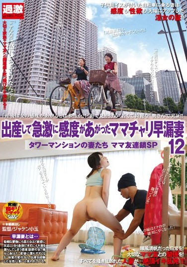 NHDTA-743 Wives On Bicycles Who Became Super Sensitive After Childbirth 12 The Wives Of Apartment Towers. The Chain Of Mommy Friends Special