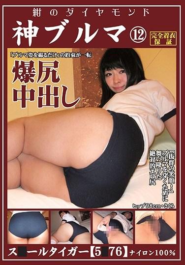 OKB-012 A Goddess In Bloomers S**ool Tiger [5*76] 100% Nairon 98cm Hips Sakura Sakura Izumi