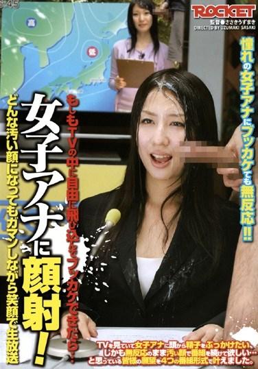RCT-076 Female Announcer Facial!
