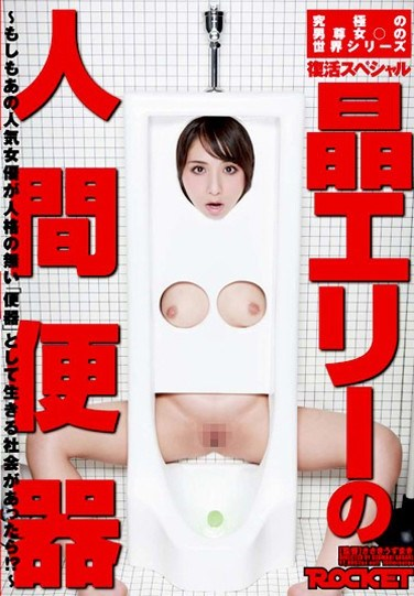 RCT-156 The Ultimate Male Dominated World Series Revival Special. Elly Akira Is A Sex Slave