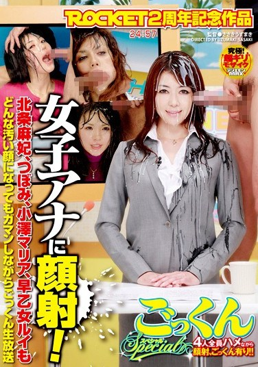 RCT-168 Announcer Facial! Cum Swallowing Special!