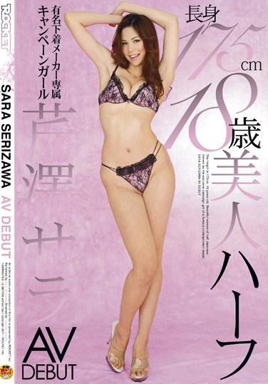 RCT-308 Tall Girl 175cm 18yr Old Half Campaign Model Sara Serizawa AV DEBUT