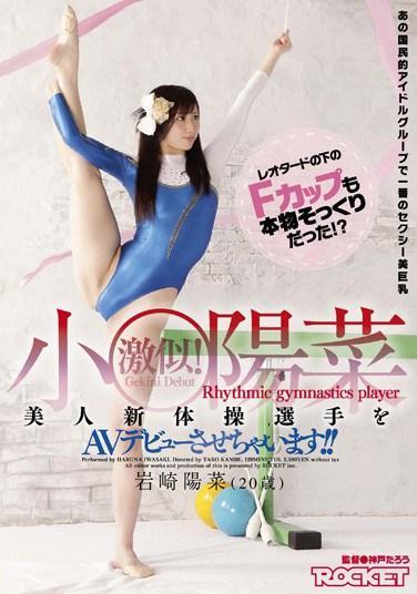 RCT-314 Extreme Haruna Kojima Lookalike! We Get A Beautiful Rhythmic Sports Gymnast To Make A Porn Debut!!