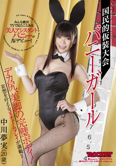 RCT-346 National Fancy Dress Convention Bunny Girl Yumemi Nakagawa (20 Years Old)