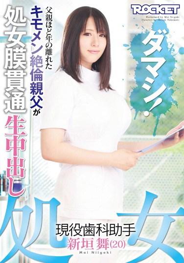 RCT-442 Virgin Active Dental Assistant Mai Niigaki (20)