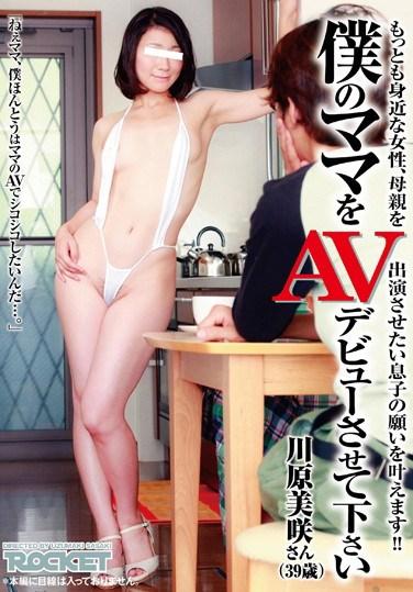 RCT-445 Please Let My Mother Make Her Porn Debut Misaki Kawahara