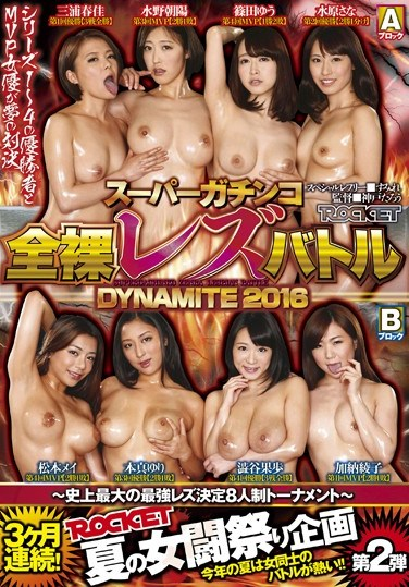 RCT-876 The Ultimate Nude Lesbian Battle DYNAMITE 2016