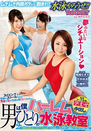 RCT-964 My Own Harem – Swimming Class