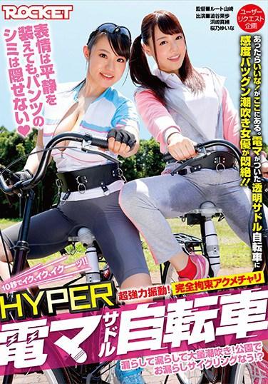 RCTD-026 HYPER Big Vibrator Bicycle Saddle