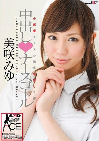 SACE-008 Creampie Nurse Miyu Misaki