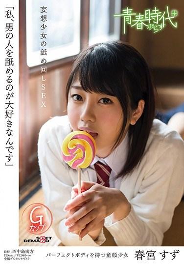 "ABP-006 ""I Just Love Licking Men"", Suzu Harumiya. Fantasy Girls Once Licked SEX."