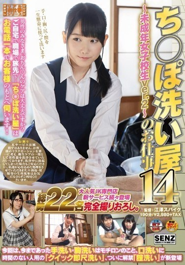 SDDE-434 Work Of A Cock Cleaner 14 -Barely Legal Schoolgirl Ver. 2-