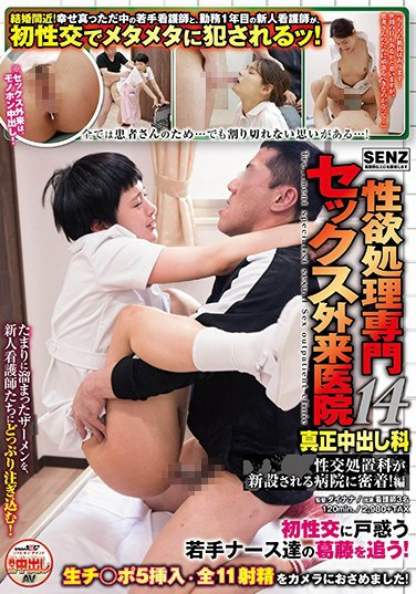 SDDE-484 Sexual Desire Specialist Sex Outpatient Clinic 14 Genuine Creampie Department We Took A Deep Dive Into The New Sex Department Of This Hospital!