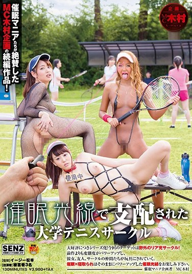 SDDE-512 The Tennis Team Was Dominated By The Hypnotism Beam
