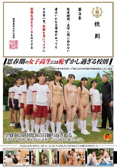 SDMT-502 A Schoolgirl's Day At School Without Any Clothing