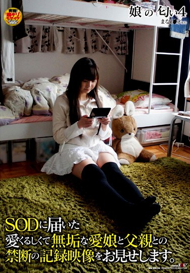 SDMT-751 Daughter's Smell 4