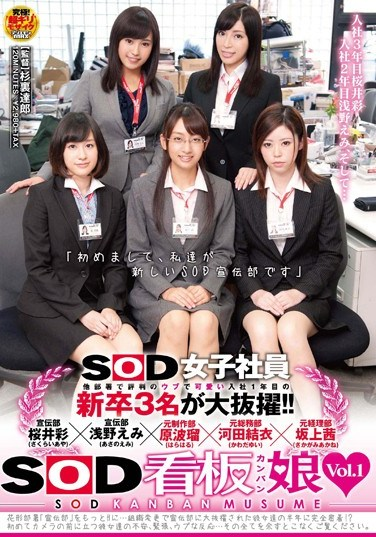 "SDMU-029 SOD's Female Employees – 3 Sweet And Innocent New Hires Selected From Recent Graduates! Haru Hara, Formerly Of The Production Division, Yui Kawada, Formerly Of The General Affairs Division, And The Accounting Department's Akane Sakagami – ""Nice To Meet You, We're The New SOD PR Department!"" – SOD Poster Girls vol. 1"