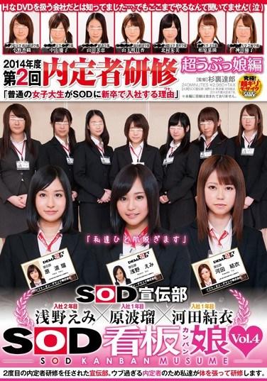 "SDMU-065 SOD Advertising Department – Emi Asano , Haru Hara, Yui Kawada ""We're Pitching In To Help!"" SOD's Booth Babes vol. 4"