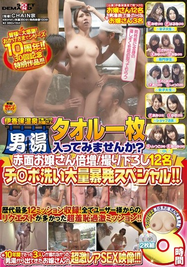 SDMU-188 Young Ladies We Found at the Ikaho Hot Springs Resort: Would You Enter the Men's Bath With Just One Towel? We Doubled the Number of Blushing Girls! It's a Massive Load Special With Exclusive Footage of 12 Women Washing Dicks!