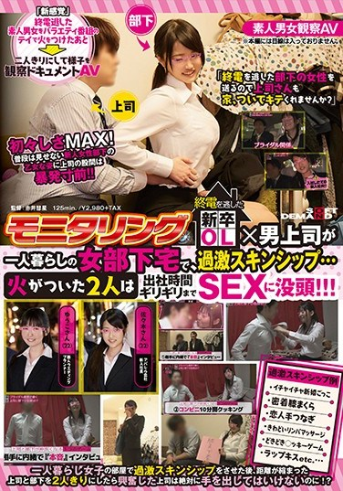SDMU-588 A Focus Group AV A Freshly Graduated Office Lady Who Missed The Last Train x Her Male Boss Together In Furious Physical Contact At Her House… Once Their Passions Catch Fire, They're Fucking All The Time, Right Until The Moment They Have To Go To Work!!!