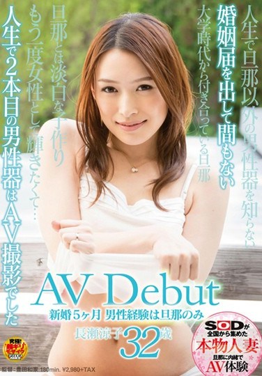 SDNM-002 32 Years Old Newly-wed Woman Never Had Sex With Anyone Else But Her Husband… Until Today Ryoko Nagase – Ryoko Nagase' AV Debut