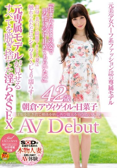 SDNM-030 A Married Woman Who Wants To Cast Off Her Clothes To Put Her Naked Body In The Limelight Once More – 42-Year-Old Hinako Avigail Asakura 's Adult Video Debut – This Former Model Takes It All Off For Wild SEX