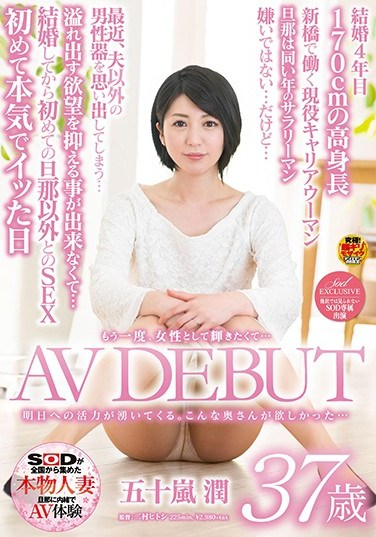 SDNM-109 It's Giving Me The Strength To Face Tomorrow. This Is The Kind Of Wife I Always Wanted… Jun Igarashi, Age 37 Her AV Debut