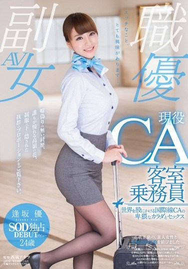 SDSI-055 Real Life Flight Attendant 24-Year-Old Yu Aisaka's SOD Exclusive Debut – Fucking A Filthy Body That's Been Around The World