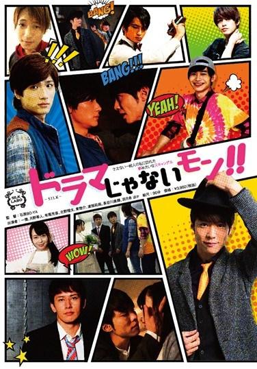 SILK-084 This Isn't A Drama!