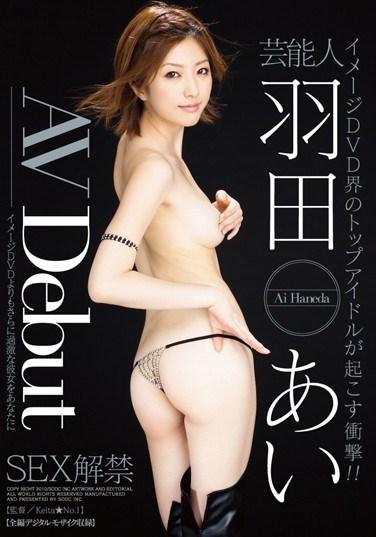 STAR-207 Celebrity Ai Hanada Porn Debut