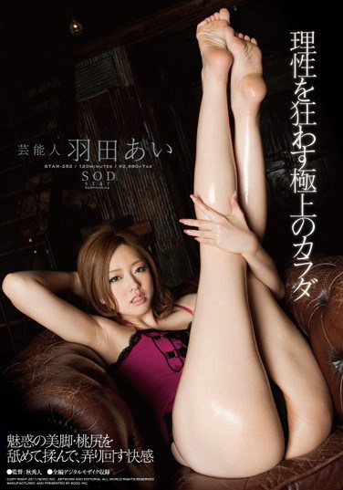 STAR-252 Incredible Celebrity Body Will Make You Go Mad Ai Hanada