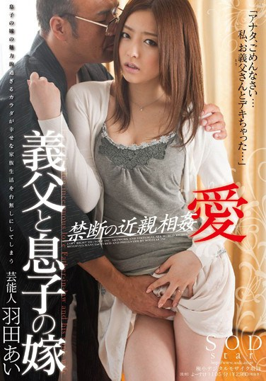 STAR-316 Forbidden Incest Love: Father-in-Law & Son's Celebrity Wife Ai Hanada