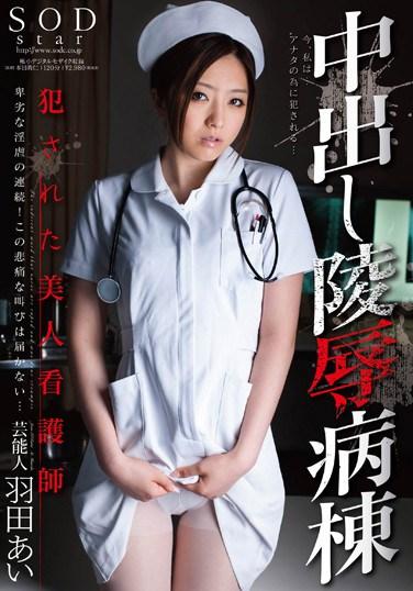 STAR-319 Celebrity Ai Hanada In The Shameful Creampie Ward