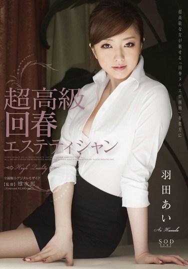 STAR-342 High Class Rejuvenating Massage Parlor Beautician Ai Hanada