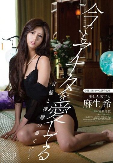 STAR-458 She Lovs You So Much: Corrupted Torture & Raped Still Beautiful Widow Aso Nozomi