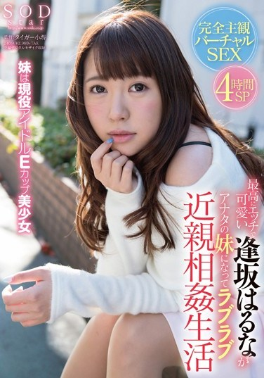 STAR-666 The Super Sexy And Cute Haruna Aisaka Becomes Your Little Sister So You Can Enjoy A Loving, Incestuous Life With Her