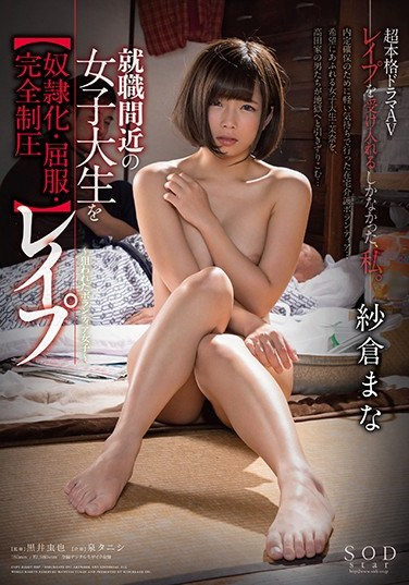 STAR-808 A College Girl About To Get Hired For Her First Job [Sex Slavery/Obedience/Complete Domination] And Rape A Volunteer Girl In Peril Mana Sakura