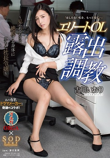 STAR-849 Iori Kogawa Elite Office Lady Exhibitionist Training – CEO's Slut Daughter Reaches Climax Just By Being Watched –
