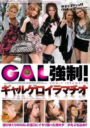 SVDVD-170 Forcing it! Gals Get Irrumatio Until They Puke