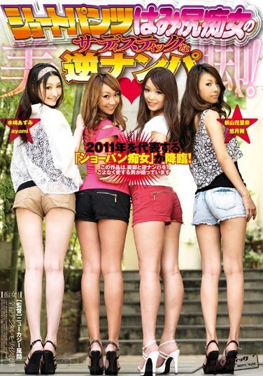 SVDVD-256 Beautiful Legs! Sadistic Reverse Pickup By Sluts In Tight Shorts