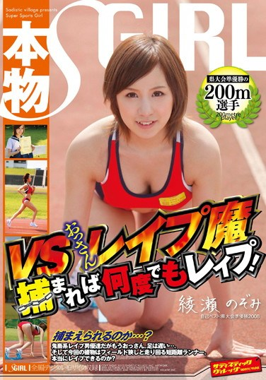 SVDVD-302 The Real Runner Up In The 200m At The Prefectural Championship – Track Star Versus Dirty Old Rapists – If They Catch Her They'll Rape Her Over And Over!
