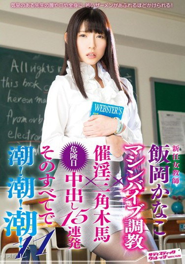 SVDVD-452 The New Female Teacher – Machine Vibrator Punishment x Wooden Horse Torture x Creampies On Her Ovulation Day – 15 Loads And She Squirts With Every One! 11 Kanako Ioka