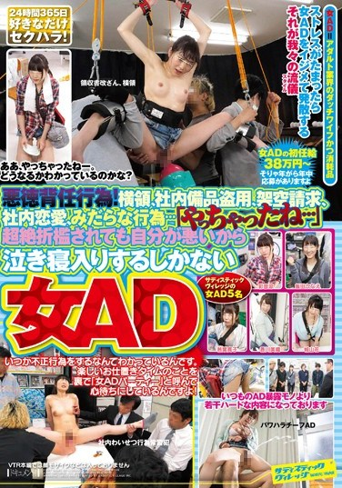 """SVDVD-492 Immorality, A Breach of Trust! Embezzlement, Office Supply Theft, Fake Invoices, Office Love Affairs… """"What A Bad Girl You Are…"""" No Matter How Bad The Punishment, This Female AD Is At Fault, So She's Just Going To Have To Cry And Take It"""