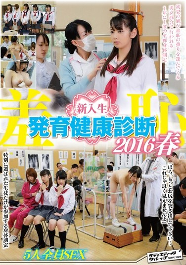 SVDVD-539 Humiliation: Adolescent Freshmen Get A Physical Examination – Spring 2016