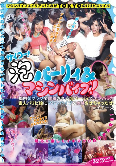 SVDVD-555 It's The Best! Bubble Machine & Machine Vibrator! Picking Up Girls At A Party With A Bubble Machine – These Hot Amateur Girls Can't Resist Their First Orgasmic Vibrator Experience!