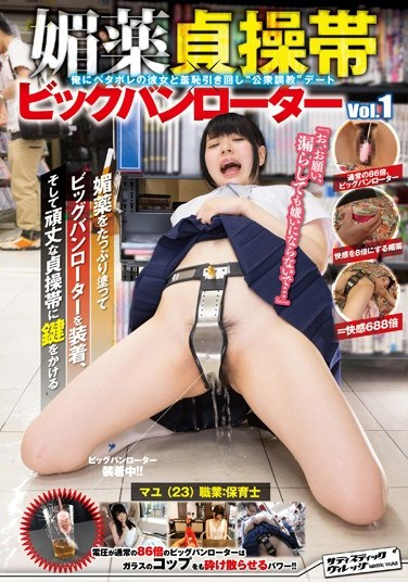 SVDVD-557 Aphrodisiac Chastity Belt x Big Bang Egg Vibrator Vol. 1 Mayu (23) Occupation: Childcare Worker
